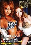 BLACKギャル VS WHITEギャル タイマンレズFIGHT! ROUND2 [DVD]
