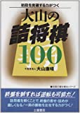 大山の詰将棋100―初段を突破する力がつく (初段の壁を破るシリーズ)