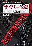 「サイバー危機(クライシス)」の記録 (I・O BOOKS)