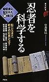 忍者を科学する (歴史新書)