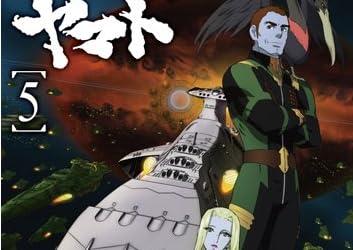 宇宙戦艦ヤマト2199 5 [DVD]