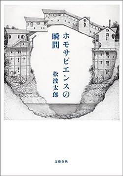 ホモサピエンスの瞬間 (文春e-book)