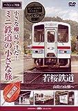 小さな轍、見つけた!ミニ鉄道の小さな旅(関西編)若桜鉄道〈山陰の山懐へ〉 [DVD]