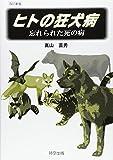ヒトの狂犬病―忘れられた死の病