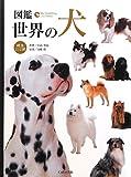 図鑑 世界の犬—純血212種