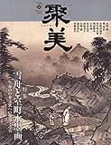 聚美(しゅうび) 2 (2012 Winter)