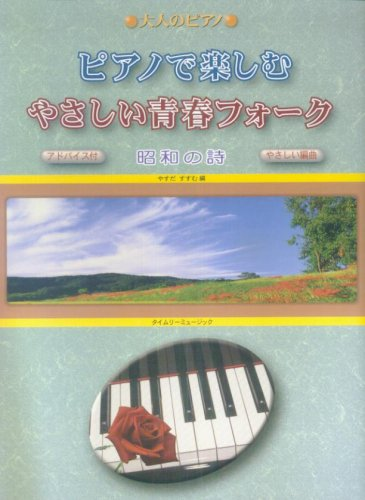 大人のピアノ ピアノで楽しむ やさしい青春フォーク 昭和の詩 アドバイス付
