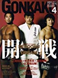 GONKAKU (ゴンカク) 2008年 04月号 [雑誌]