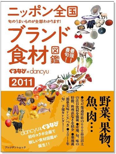 ぐるなび×dancyu ニッポン全国ブランド食材図鑑 2011年版 (dancyu特別編集)