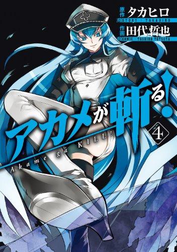 アカメが斬る!(4) (ガンガンコミックスJOKER)