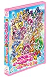 映画プリキュアオールスターズ NewStage みらいのともだち 特装版 【DVD】