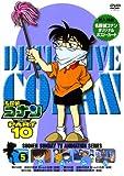 名探偵コナンDVD PART10 vol.5