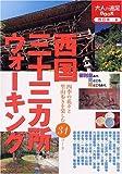 西国三十三カ所ウォーキング (大人の遠足BOOK―西日本)