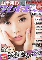 週刊 プレイボーイ 2013年 7/29号 [雑誌]