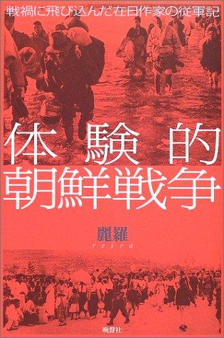 体験的朝鮮戦争―戦禍に飛び込んだ在日作家の従軍記
