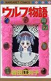 ウルフ物語 (7) (マーガレットコミックス (3227))