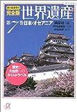 オールカラー完全版 世界遺産(7)日本・オセアニア 歴史と大自然へのタイムトラベル (講談社プラスアルファ文庫)