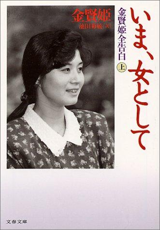 いま、女として―金賢姫全告白〈上〉 (文春文庫)