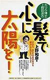 カツラ博士・上野和彦の髪で心に太陽を!