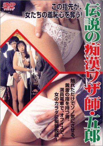 伝説の痴漢業師・五郎 [DVD]