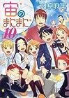 宙のまにまに 第10巻 2011年09月23日発売