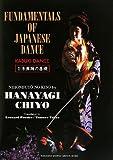 日本舞踊の基礎