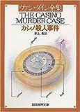 カシノ殺人事件 (創元推理文庫 103-8)