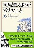 司馬遼太郎が考えたこと〈6〉エッセイ1972.4~1973.2 (新潮文庫)
