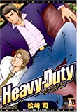 Heavy-Duty  / 松崎 司 のシリーズ情報を見る