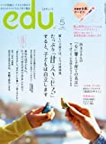 edu (エデュー) 2012年 05月号 [雑誌]