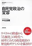 自民党政治の変容 (NHKブックス No.1217)