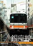 東京メトロ 銀座線 [DVD]