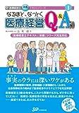 なるほど、なっとく医療経営Q&A50 (医療経営士実践テキストシリーズ1)