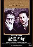 記憶の扉 [DVD]