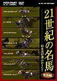 21世紀の名馬 ~杉本清が選ぶBIG7~ 牝馬編 ツインフォーマット版 [DVD]