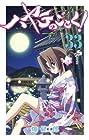 ハヤテのごとく! 第33巻 2012年09月18日発売