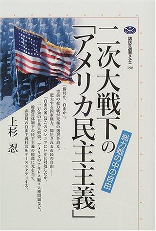 二次大戦下の「アメリカ民主主義」