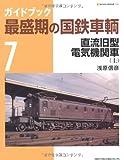 ガイドブック最盛期の国鉄車輌 7 (NEKO MOOK 1528)