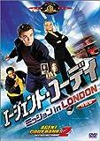 エージェント・コーディ ミッション in LONDON〈特別編〉 [DVD]