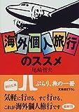 海外個人旅行のススメ (朝日文庫)