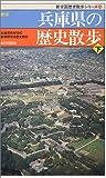 新版 兵庫県の歴史散歩〈下〉 (新全国歴史散歩シリーズ)