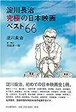 淀川長治 究極の日本映画ベスト66