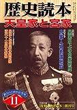 歴史読本 2006年 11月号 [雑誌]