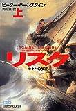 リスク〈上〉—神々への反逆 (日経ビジネス人文庫)