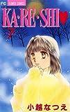 KA・RE・SHI(7) (フラワーコミックス)