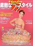 素敵なフラスタイル 2010年 05月号 [雑誌]