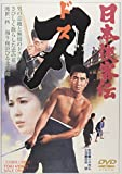 日本侠客伝 刃[DVD]