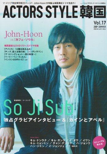 アクターズ・スタイル韓国(KOREA) Vol.17 (20