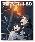 東京マグニチュード8.0 (初回限定生産版) 第2巻 [BD] [Blu-ray]