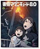Amazon - 東京マグニチュード8.0 (初回限定生産版) 第2巻 [BD] [Blu-ray]